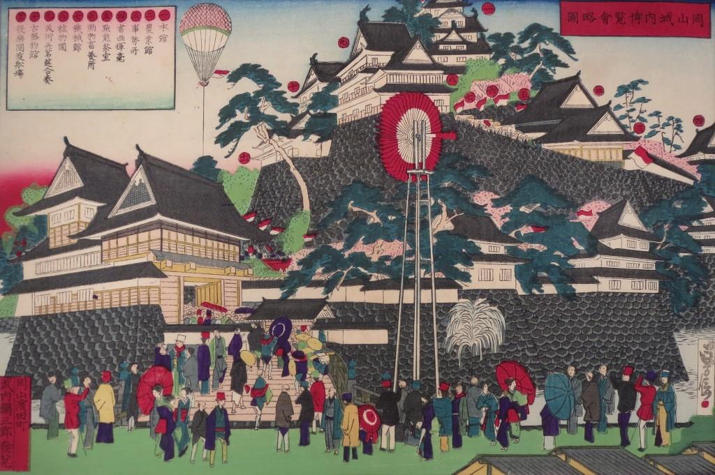 Okayama Expo